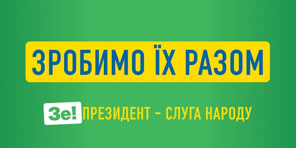 """SaveФОП: предприниматели завтра будут пикетировать заседание фракции """"Слуги народа"""" - Цензор.НЕТ 2899"""