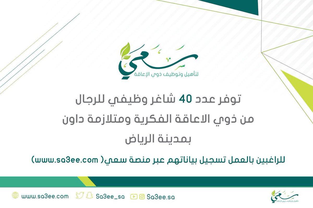 40 شاغر وظيفي للرجال من ذوي الإعاقة الفكرية ومتلازمة داون بمدينة #الرياض.  🔻للراغب بالعمل سجل بياناتك 👇 https://t.co/ombwEh8Im6