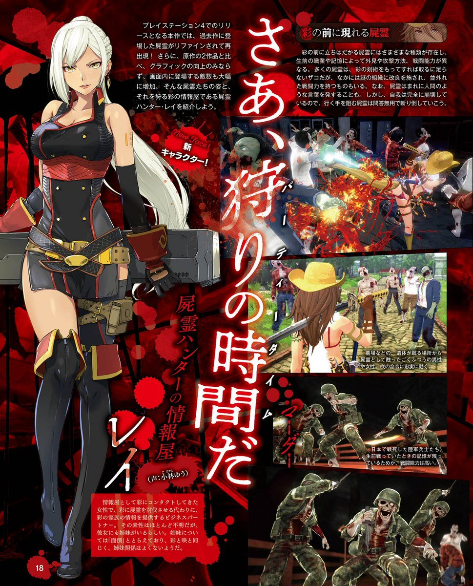 Demifiendrsa On Twitter Famitsu Scans Of Onechanbara Origin