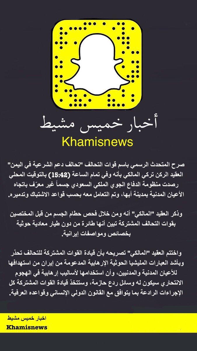 أخبار خميس مشيط On Twitter الدفاع الجوي الملكي السعودي يعترض قبل قليل صاروخ باليستي في سماء خميس مشيط قادما من اليمن