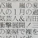 【嵐】新聞紙のテレビ欄に見つけた感動の文字とは?