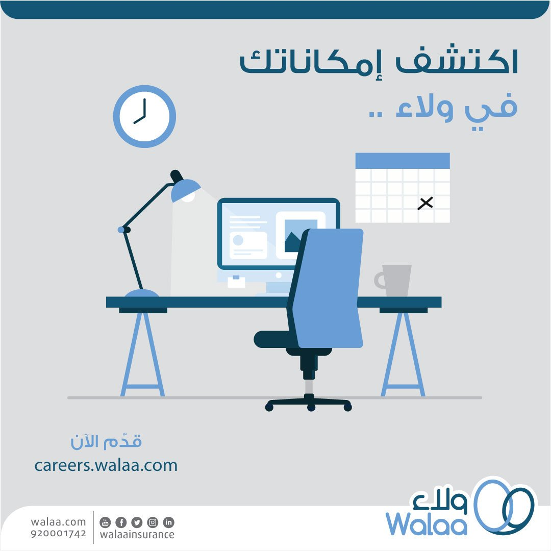 الوظائف الشاغرة بشركة #ولاء_للتامين بجدة و الخبر   Policy Issuance / General Graphic Designer Business Develpoment Officer Policy Issuance / Motor  للتقديم https://careers.walaa.com/AR/?utm_source=organice_social&utm_medium=twitter&utm_campaign=walaa_career&chlng=y  #وظائف_جدة #وظائف_شاغرة #وظائف_للسعوديين #وظائف