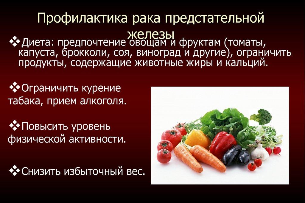 Профилактика простатита продуктами питания чистотел против простатита