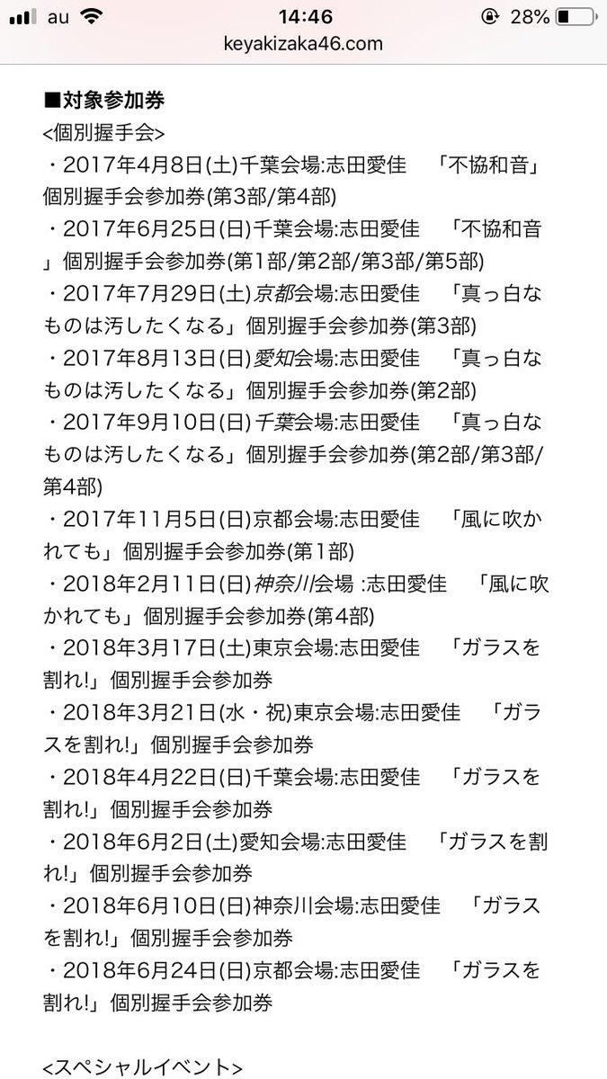 【速報】元欅坂46志田愛佳さん。質問アプリのBoxFreshをはじめる