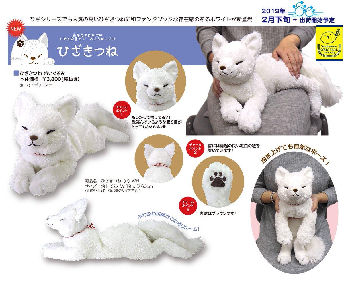 2月の下旬よりひざシリーズ ひざきつねの新色ホワイトが発売となります! 和ファンタジックなきつねちゃんです。お顔は微笑んでいるような眠り目です😆