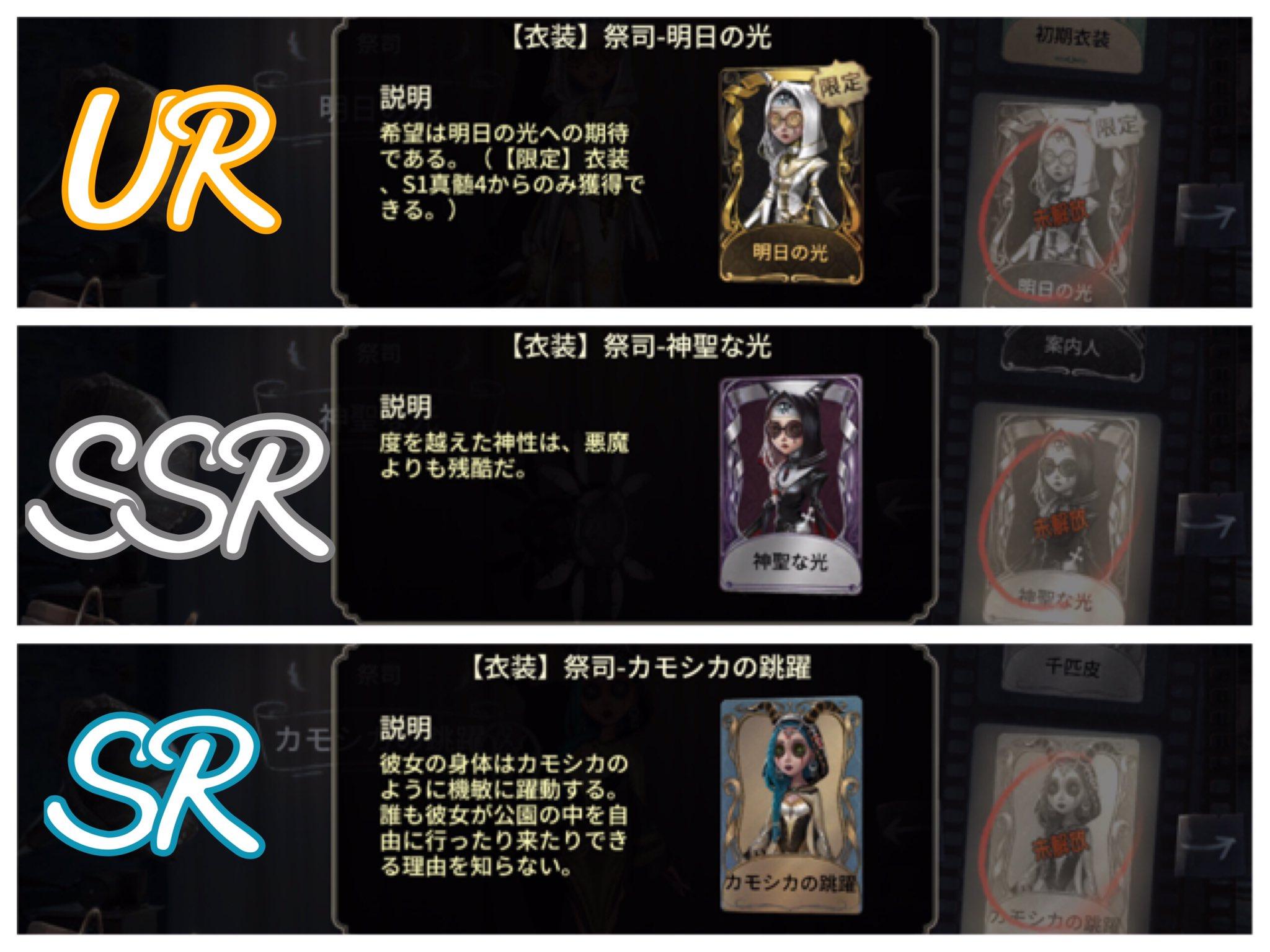 カード 第 解放 五 ssr 衣装 人格 おしゃれを楽しむ衣装体験カードの使い方