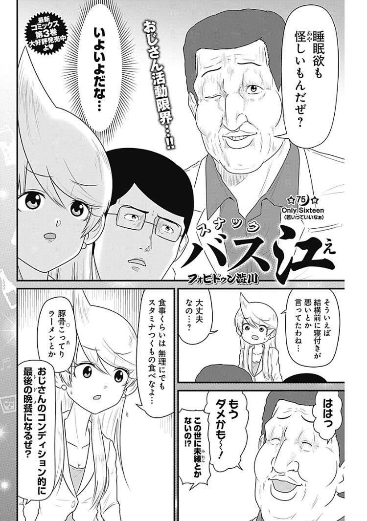 江 スナック バス スナックバス江 登場人物紹介
