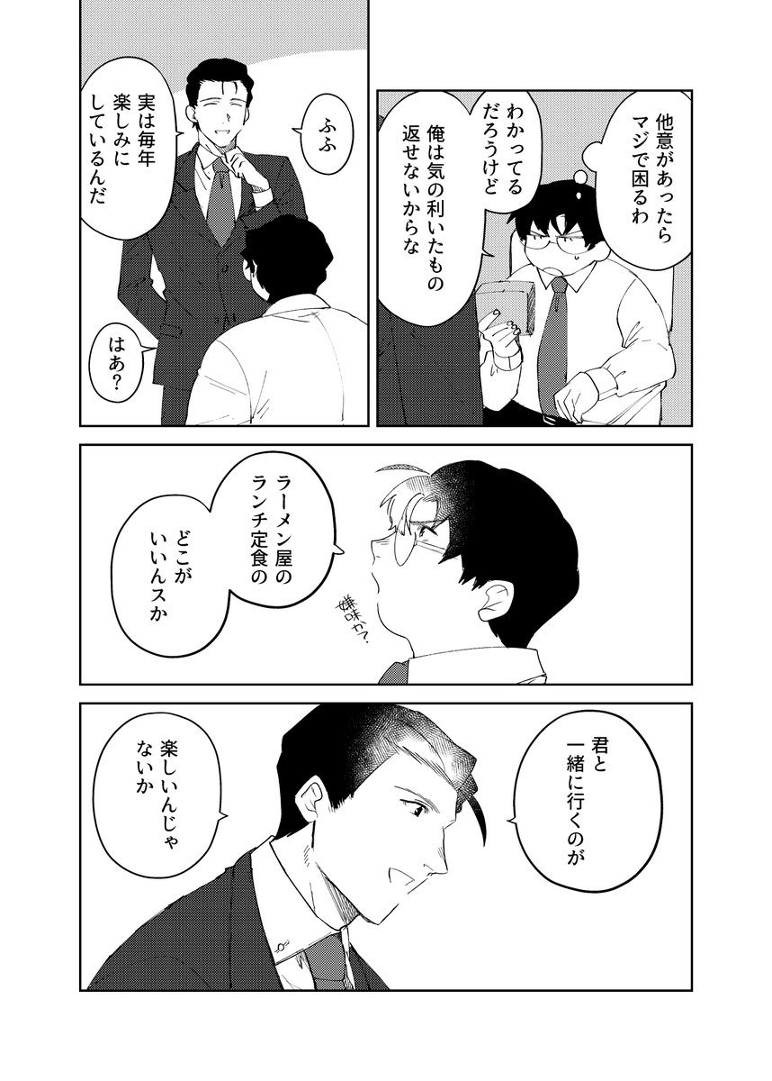 三戸さんの投稿画像