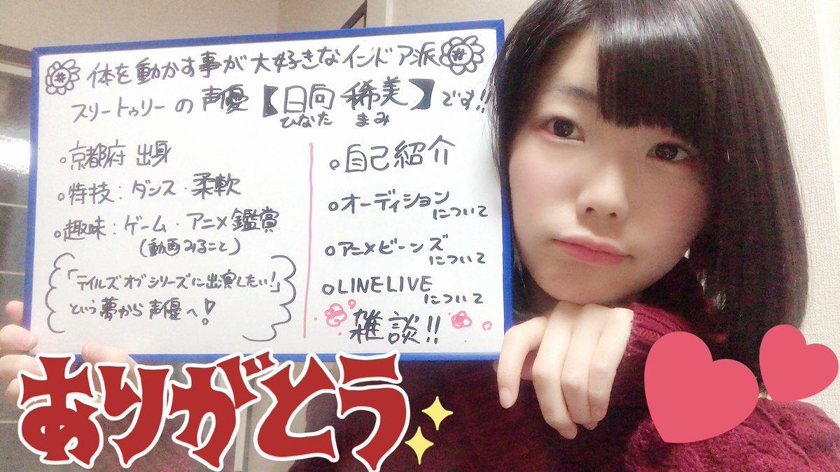 "日向 稀美's tweet - ""🌻LINELIVE..."