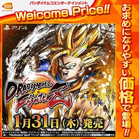 ドラゴンボールファイターズ Welcome Price!!