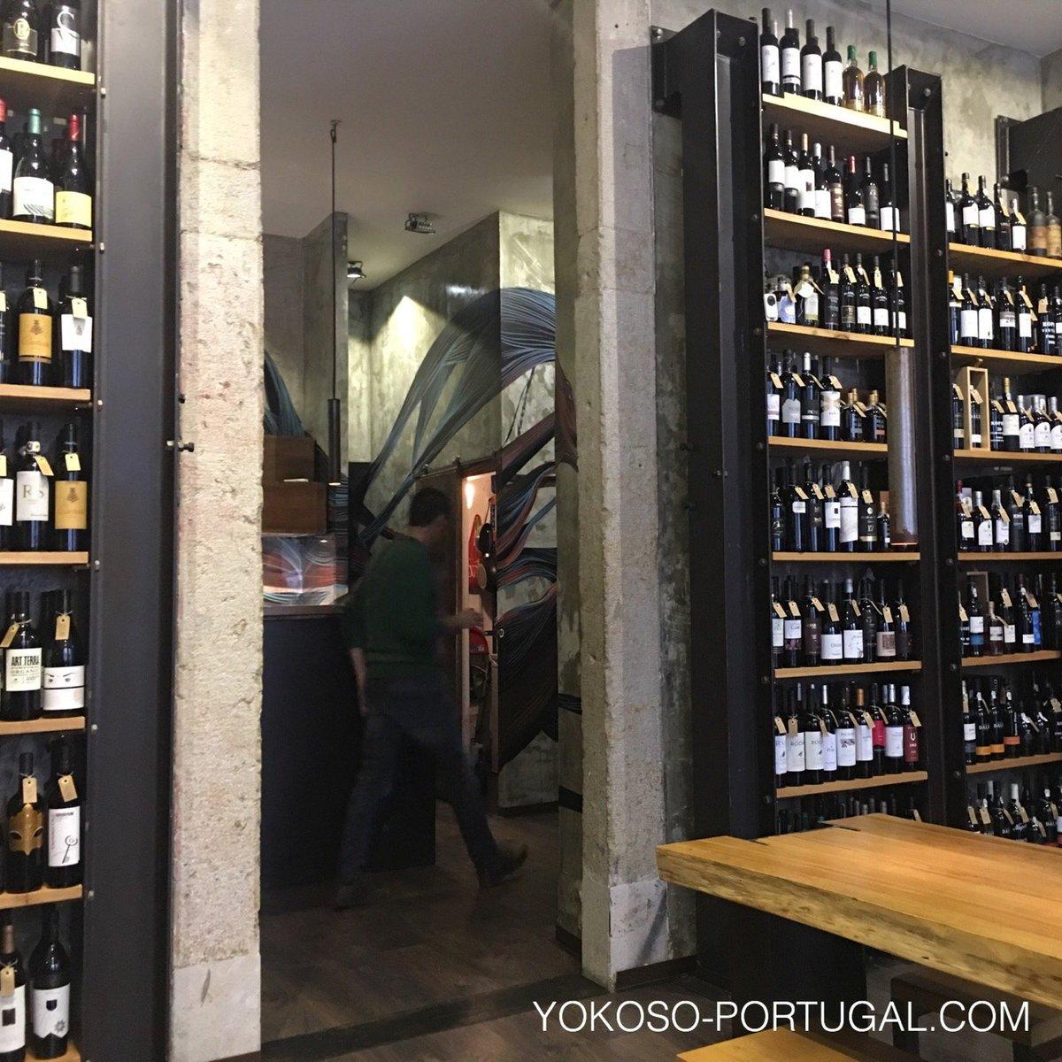test ツイッターメディア - シアード地区にあるワインバー。ポルトガル各地からセレクトされた上質なワインが小皿料理とともに楽しめます。また展示されてるワインはすべて購入可能です。 (@ Nova Wine Bar in Lisbon) https://t.co/EziPZUhFMM https://t.co/Z2VS27lyzU