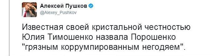ЦИК отказала в регистрации кандидатами в президенты 10 подавшим документы - Цензор.НЕТ 6310