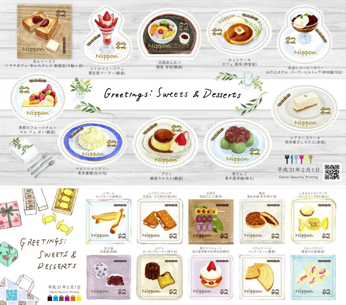 スウィーツ切手が、本日2月1日(金)から全国の郵便局で発行されます。切手テーマは、東京で見つけた可愛らしくて知り合いに見せたくなるお菓子で、82円切手は実店舗で食べられる10選、62円切手は手土産10選です。あなたは、どのスウィーツが食べたいですか。