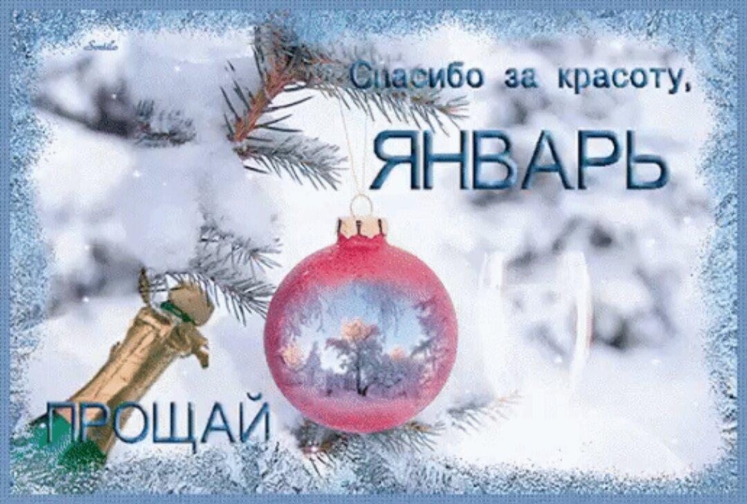 Картинки надписями, прикольные открытки прощай январь