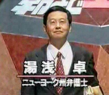弁護士 湯浅 湯浅正彦(ゆあさまさひこ)弁護士の刑事事件対応情報