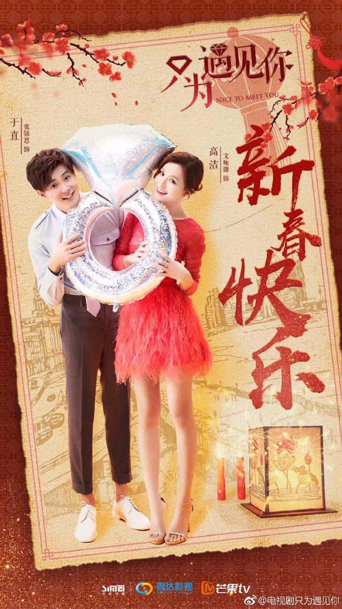 Nice to meet you chinese drama plot