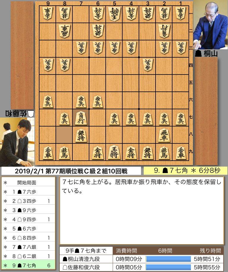 ▲#桐山九段 vs △佐藤六段
