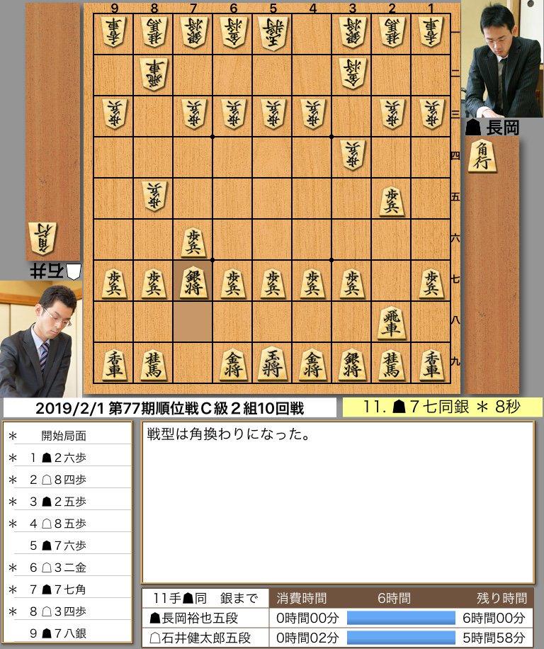 ▲長岡五段 vs △石井五段