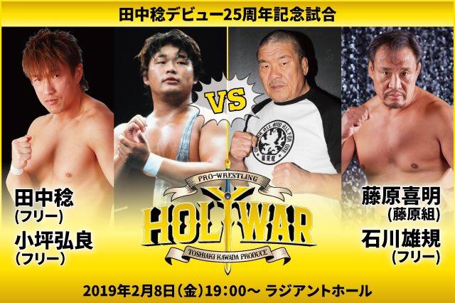 """""""Holy War 4"""" 25 años de carrera de Tamon Honda y Minoru Tanaka 5"""
