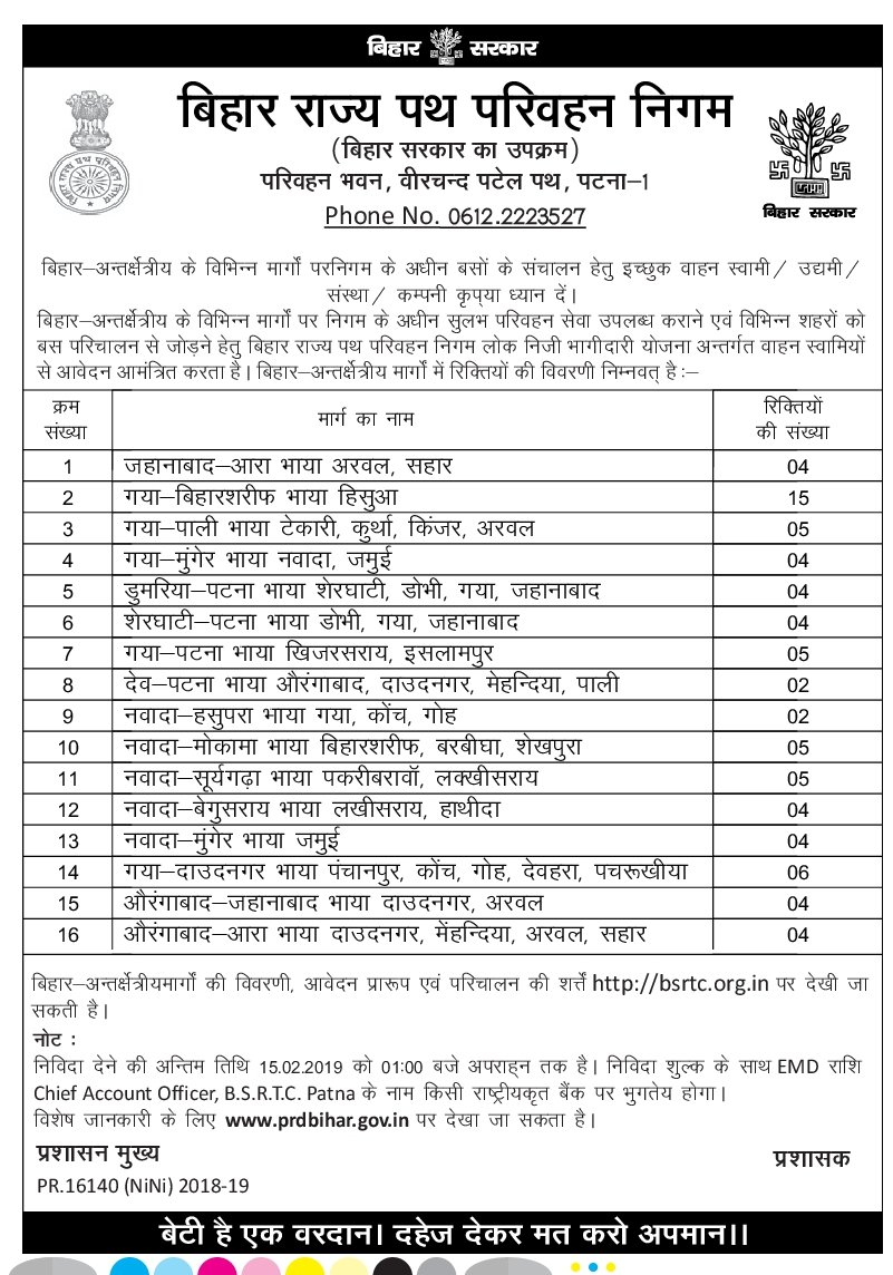 सूचना , बिहार राज्य पथ परिवहन निगम  #BiharTransportDept