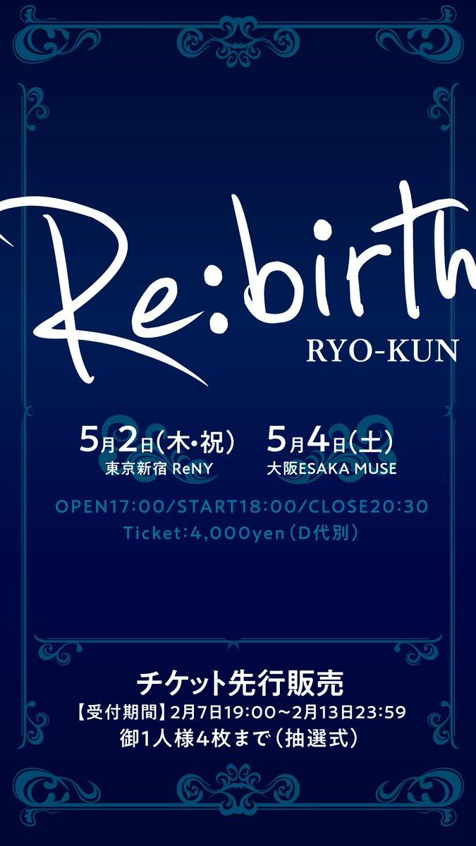 """【重大告知】 りょーくんワンマン5月に開催決定!  OneManLive """"Re:birth""""  東京・大阪で開催!  【チケット】URLは後日発表となります。もう暫しお待ち下さい。  【受付期間】2月7日(木) 19:00~ 2月13日(水) 23:59まで(抽選式) #りょワン"""