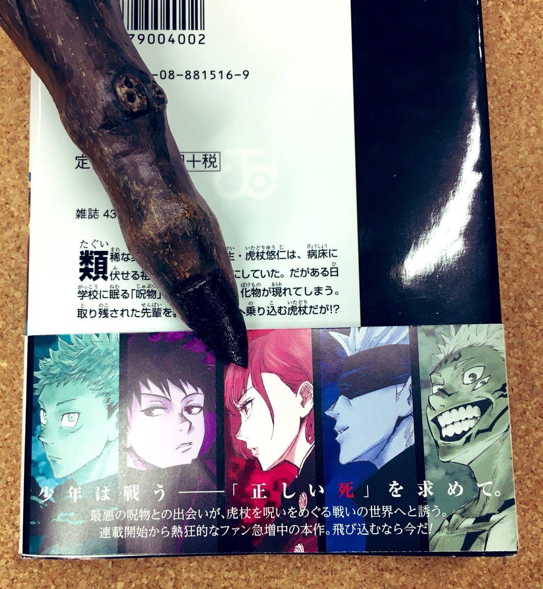 漫画 全巻 呪術 廻 戦