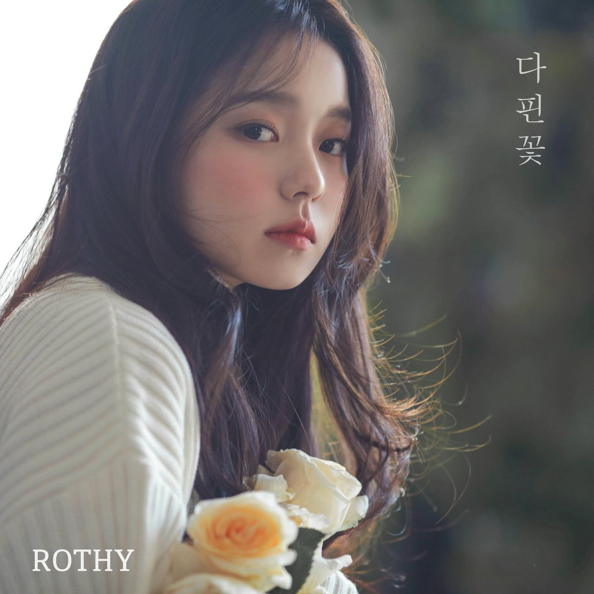 🗨 | 로시 (Rothy) - 다 핀 꽃 | MP3 + FLAC | Uptobox / Speed4Up