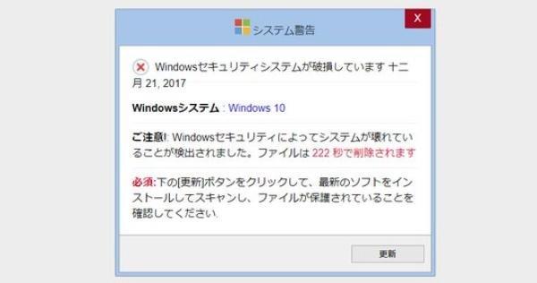 【アドウェア】GOMPlayer使用時に悪質な広告表示 公式サポートは「仕様」と回答