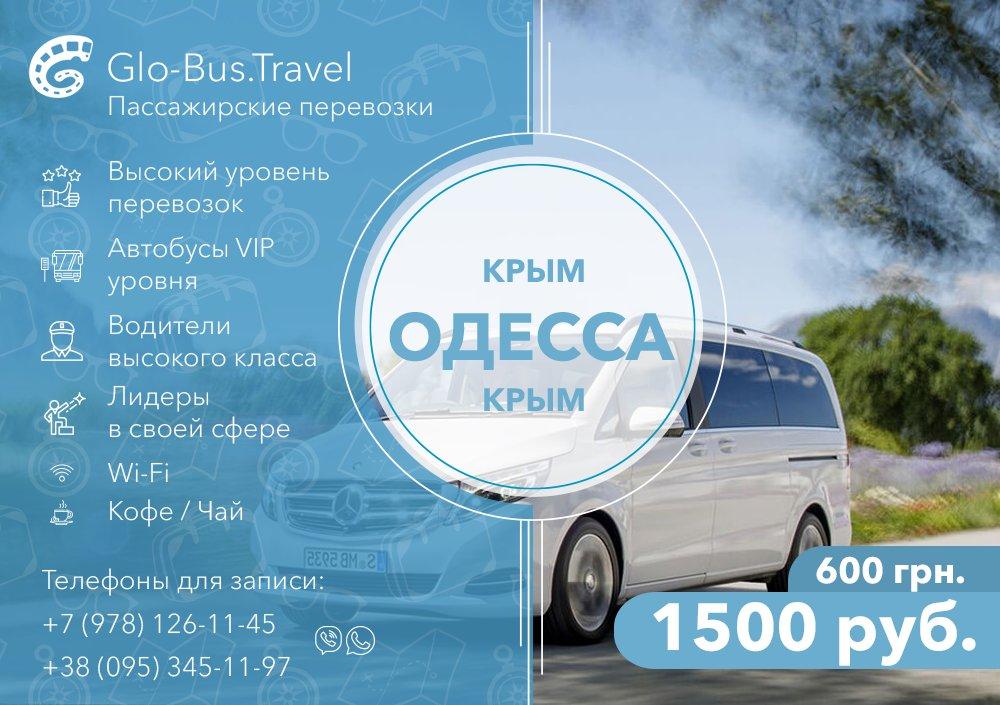 Пассажирские перевозки крым одесса пассажирские перевозки какие документы нужны