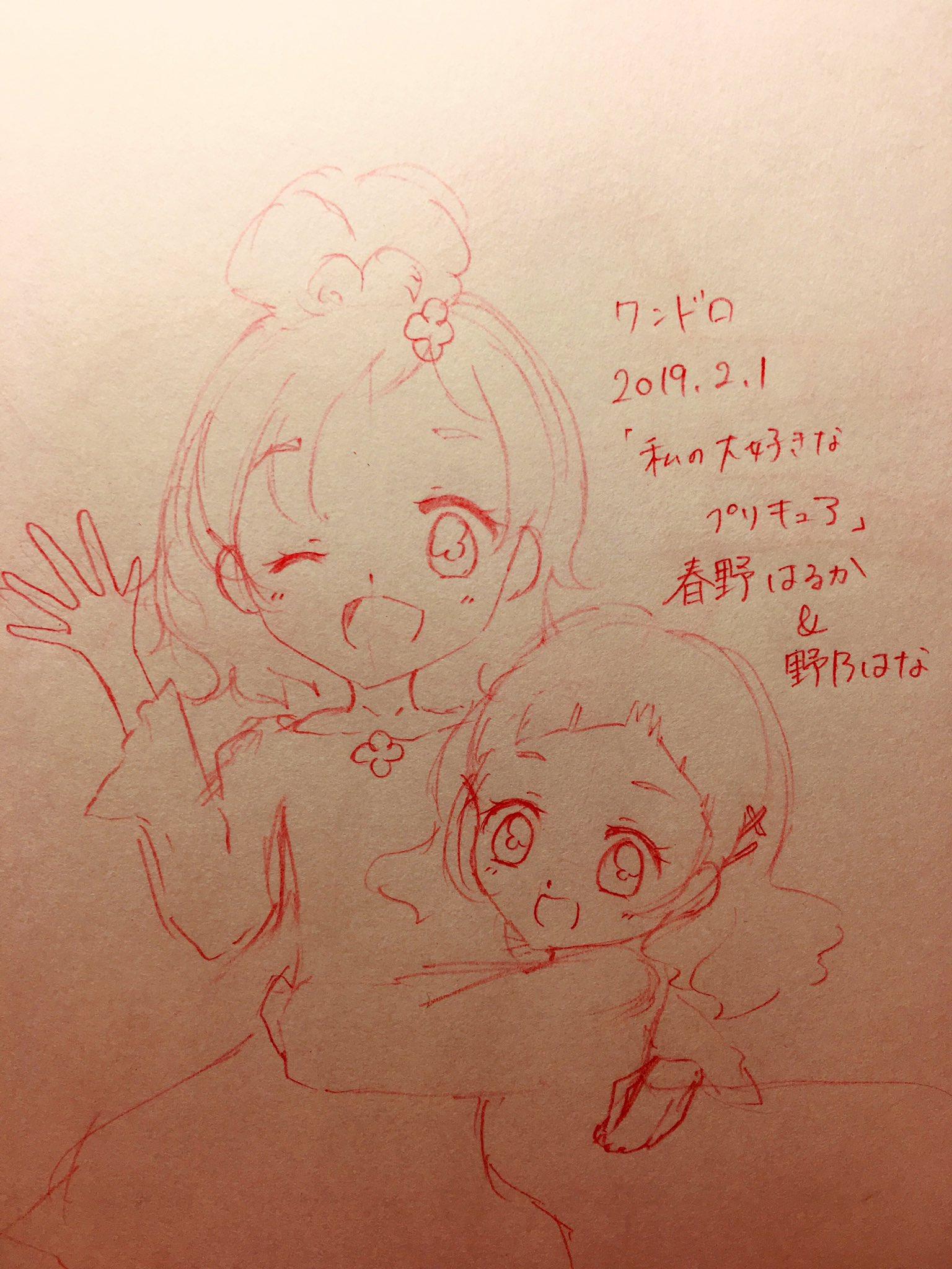 白露 彩風(2019.2.2〜メモリアルプリキュアスタート!) (@Hakuro_sayaka)さんのイラスト