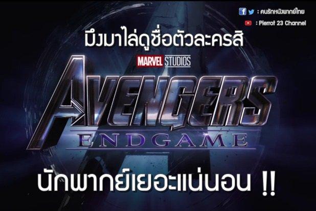 """À¸""""นร À¸à¸«à¸™ À¸‡à¸žà¸²à¸à¸¢ À¹""""ทย Pa Twitter À¸¡ À¸‡à¸¡à¸²à¹""""ล À¸"""" À¸ª Avengers Endgame À¸à¸²à¸""""น À¸• À¸§à¸¥à¸°à¸""""รเยอะมาก À¹€à¸ª À¸¢à¸‡à¸žà¸²à¸à¸¢ À¹""""ทย À¸™ À¸à¸žà¸²à¸à¸¢ À¸• À¸à¸‡à¹€à¸¢à¸à¸°à¹à¸™ À¸™à¸à¸™ À¹€à¸¡à¸©à¸²à¸™ À¹€à¸ˆà¸à¸ À¸™à¸™à¸°à¸ˆ À¸° Avengersendgame Https T Co Xytc4df6ef"""