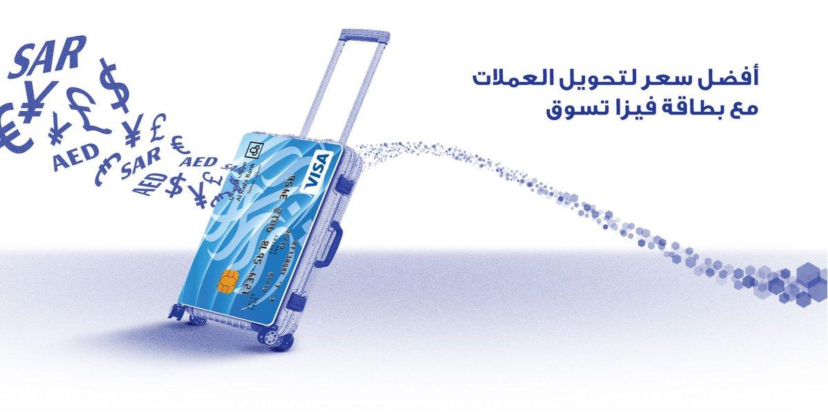 مصرف الراجحي Di Twitter تمنحك بطاقة فيزا تسوق من مصرف الراجحي أفضل سعر لتحويل العملات مما يجعلها البطاقة الأمثل للاستخدام أثناء سفرك للمزيد Https T Co Hnawtpcqa0 Https T Co D2xq6bv6ls