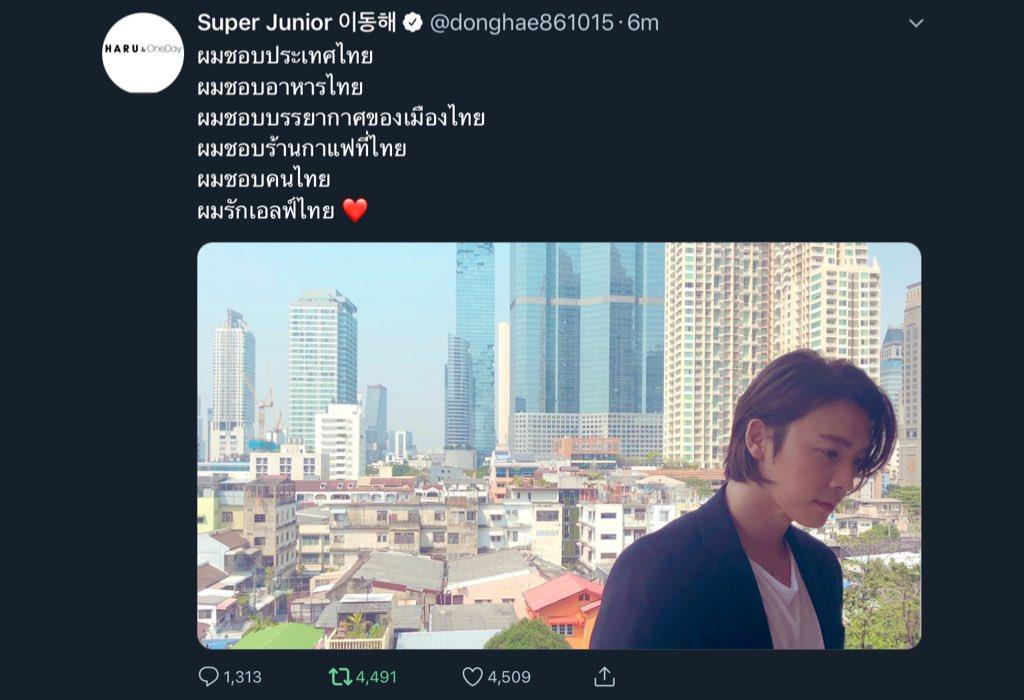 ในขณะที่ชาวเราเพิ่งจะผ่านดราม่ามา พี่เขาก็มาทวิตให้แบบนี้อะ เหมือนจะบอกเป็นนัย ๆ ว่าอยู่ไทยสบายดีไม่ต้องห่วงโดยผ่านคำพูดที่ว่าผมชอบทุกอย่างในไทยแถมบอกรักเอลฟ์ไทย เนี่ย แล้วจะไม่ให้รักและเป็นห่วงได้ไงวะ พี่เขารักของเขาขนาดนี้ แต่บางคนก็เรียกเขาว่าไอ้อะ 😔😢 #ไหนว่าจะดูแลอย่างดี