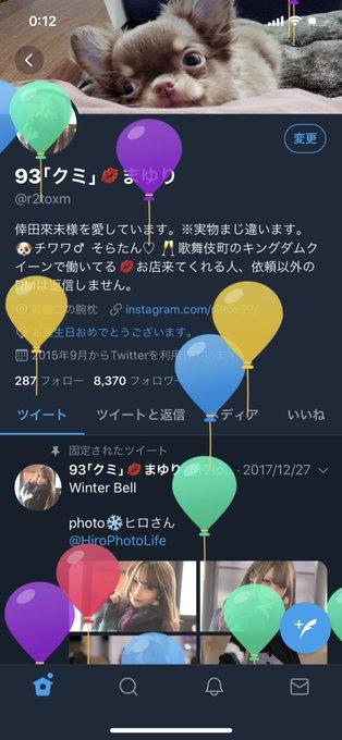 コスプレイヤー93(クミ)のTwitter画像81