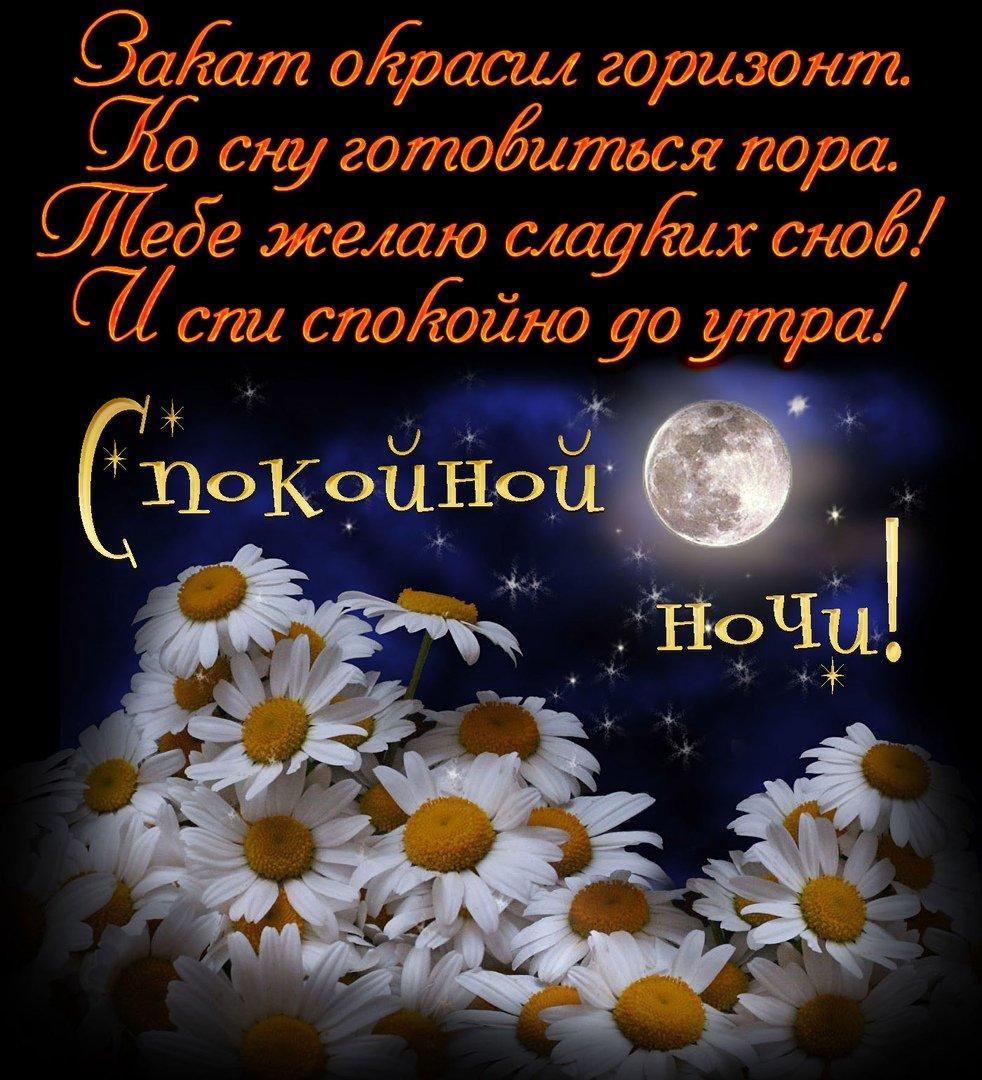 Картинки с хорошими пожеланиями на ночь, февраля стихи
