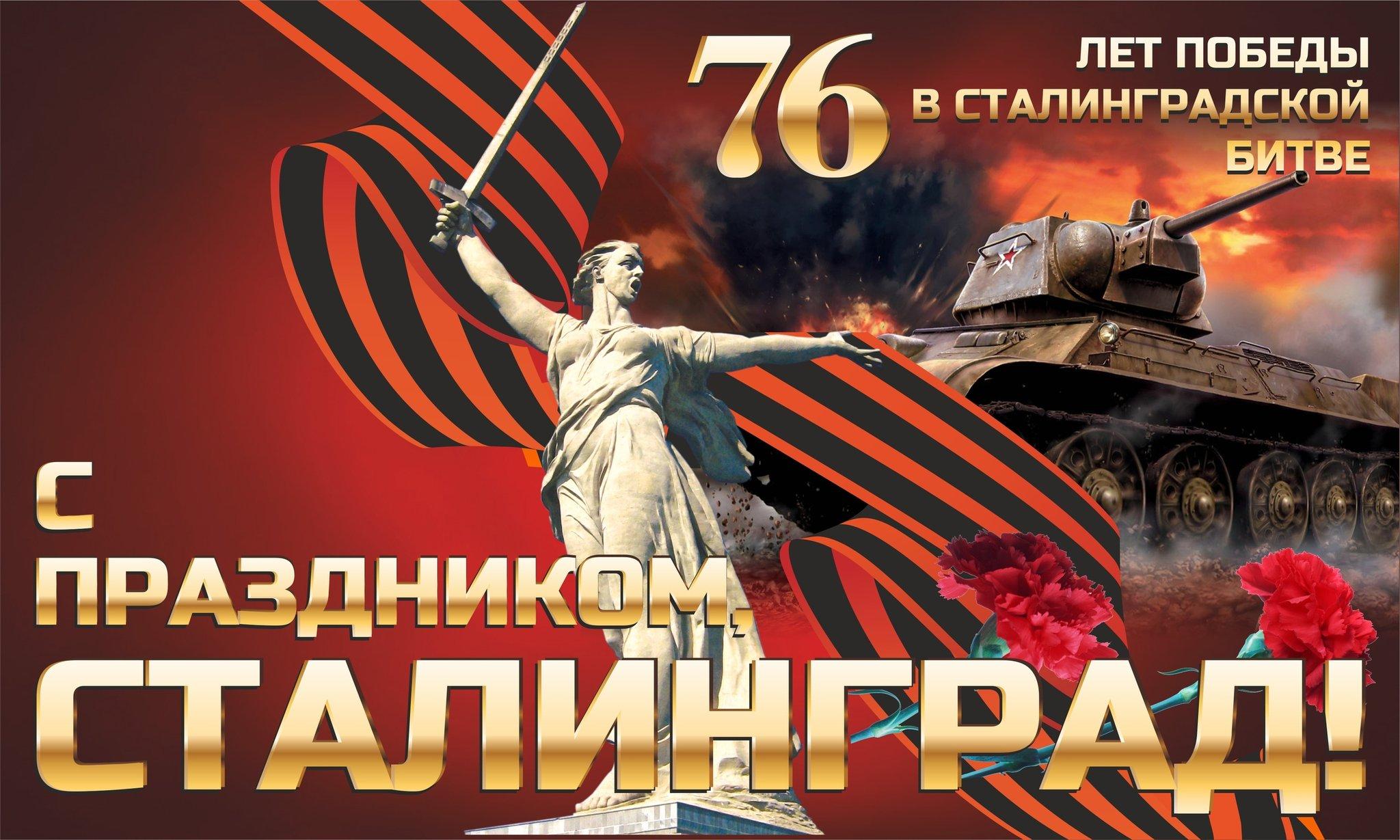 Открытки сталинградской битвы, отца днем