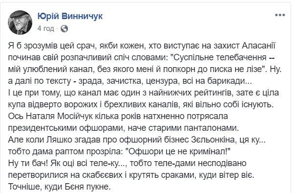 Бачу факт дуже серйозної провокації і нападу на свободу преси за два місяці до виборів, - Аваков про звільнення Аласанії - Цензор.НЕТ 8366