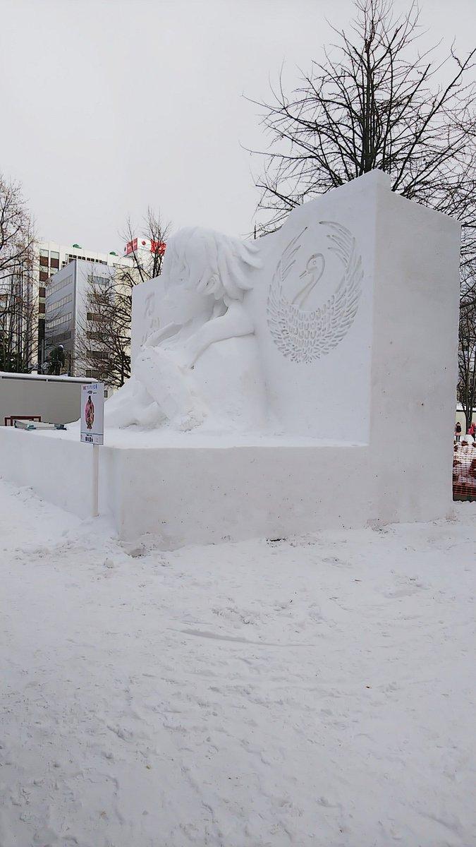 鶴丸の雪像出来てる