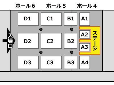 幕張 メッセ 国際 展示 場 4.5 6 ホール 座席