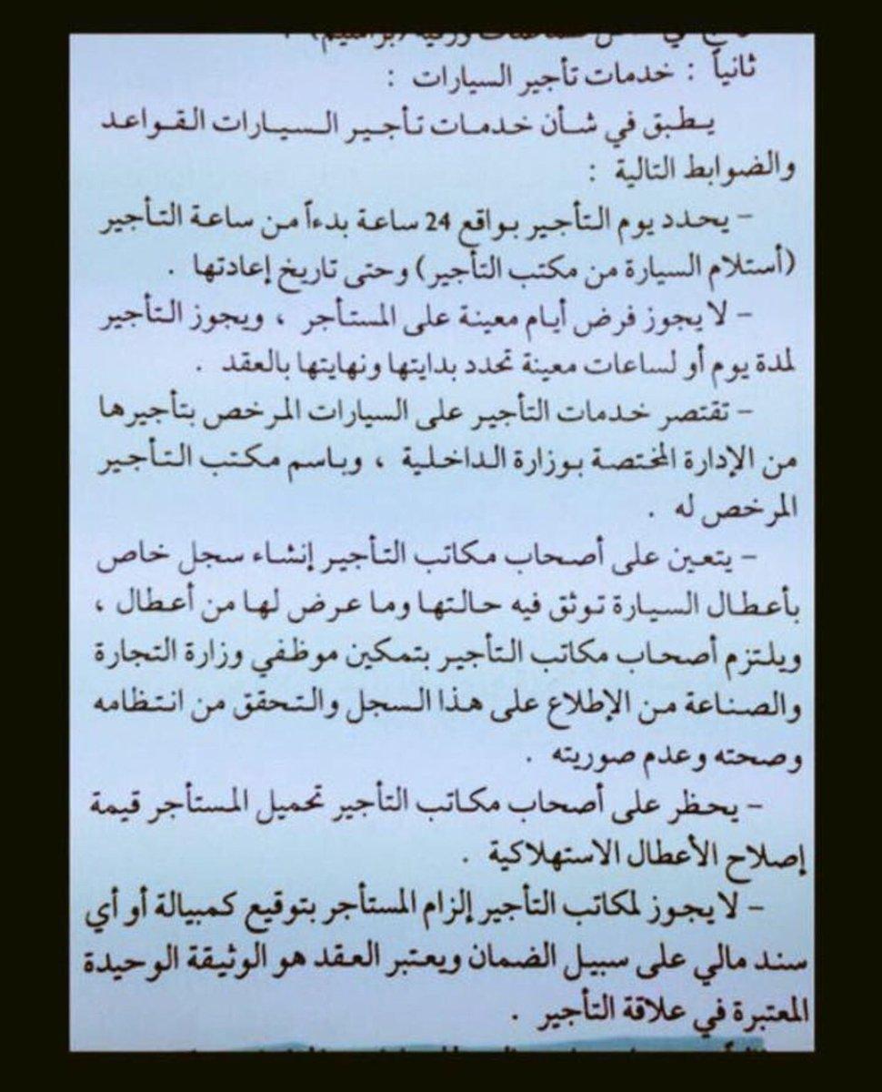 منصور النزهان On Twitter حظرت وزارة التجارة والصناعة مكاتب تأجير