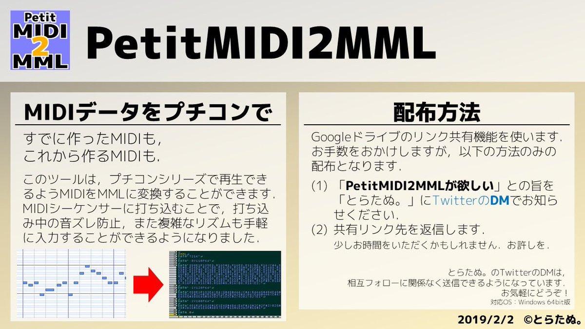 petitmidi2mml hashtag on Twitter