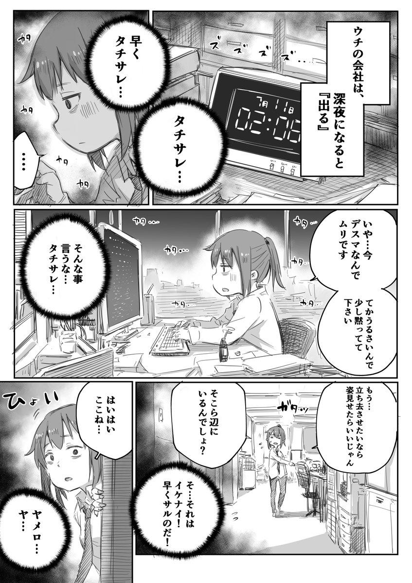 【創作漫画】社畜さんは幼女幽霊に癒されたい。