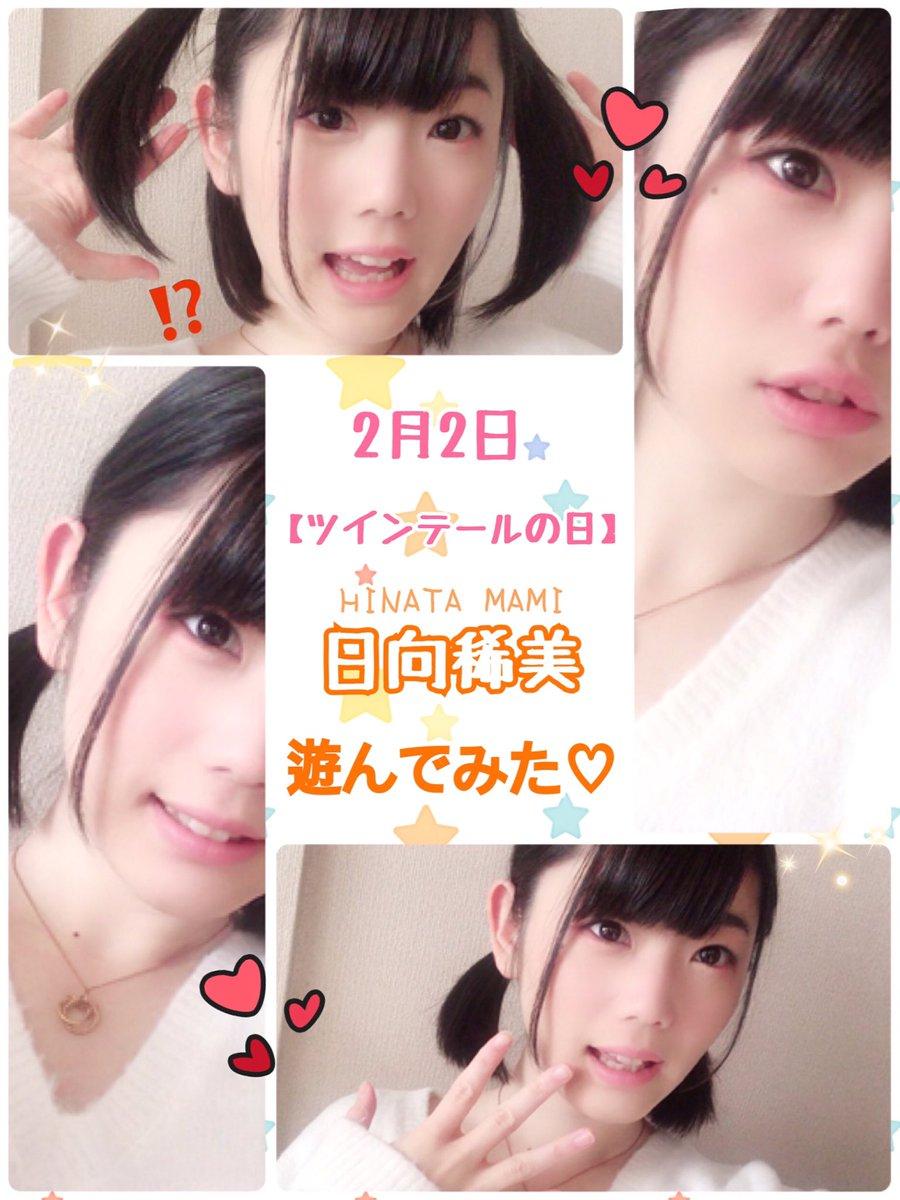"日向 稀美 on Twitter: ""【2月2..."