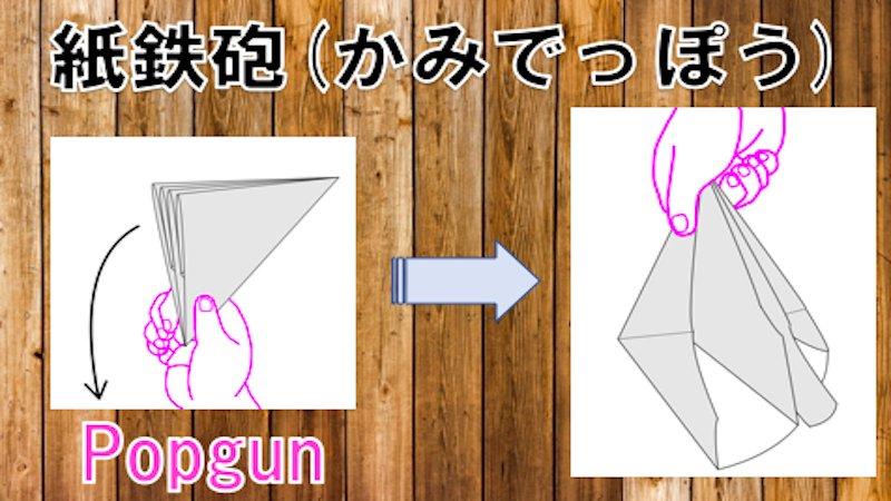 っ 紙 ぽう 折り紙 て