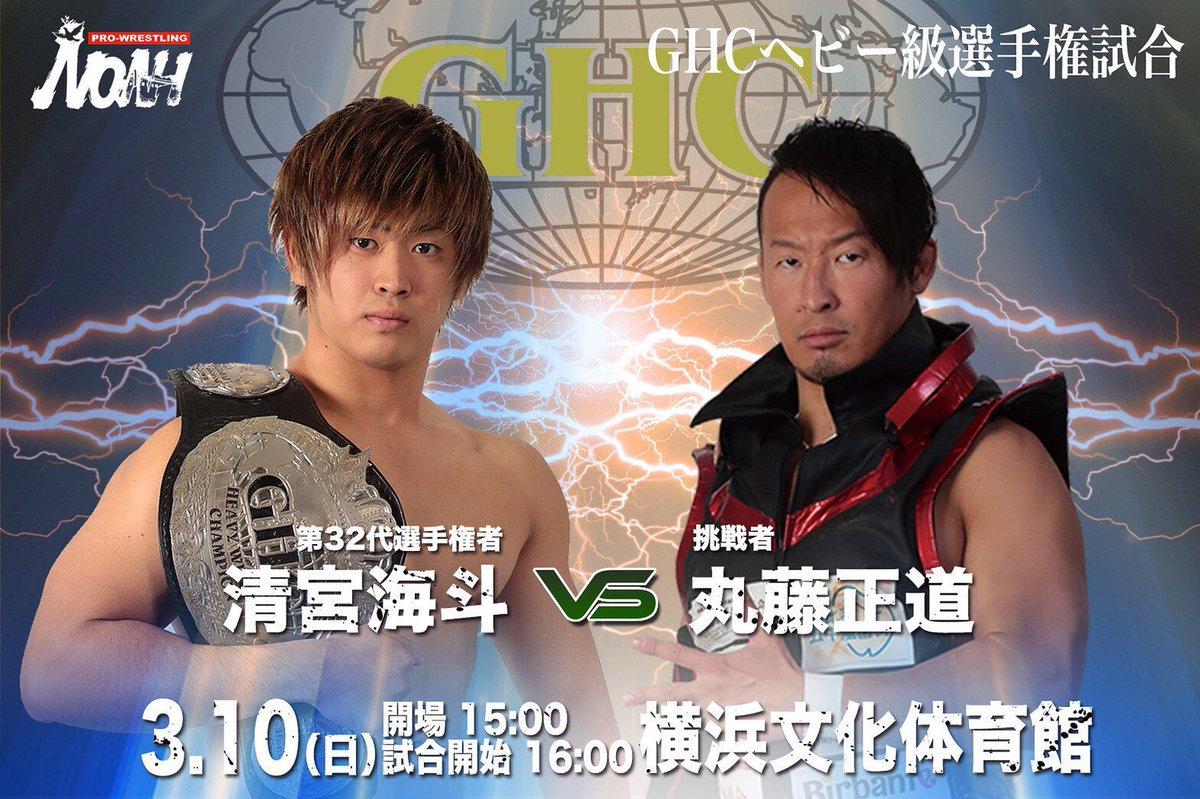 Furasshu nyūsu #11: Breves de la Lucha Libre Japonesa 15