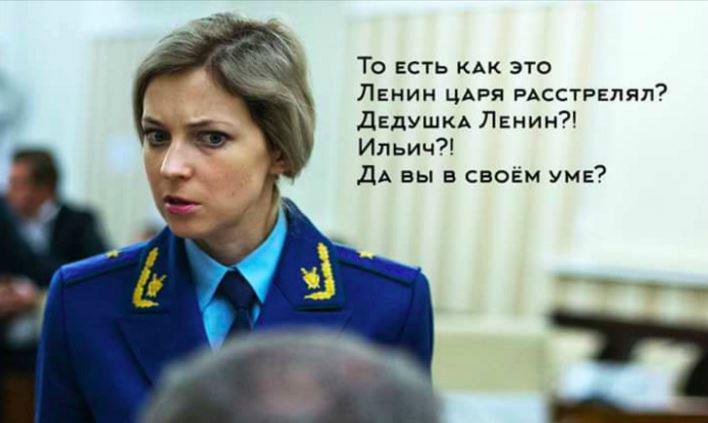 """""""У Лехи крохотусик"""", - чоловік Поклонської написав вірш про """"причандалля"""" Навального - Цензор.НЕТ 7311"""