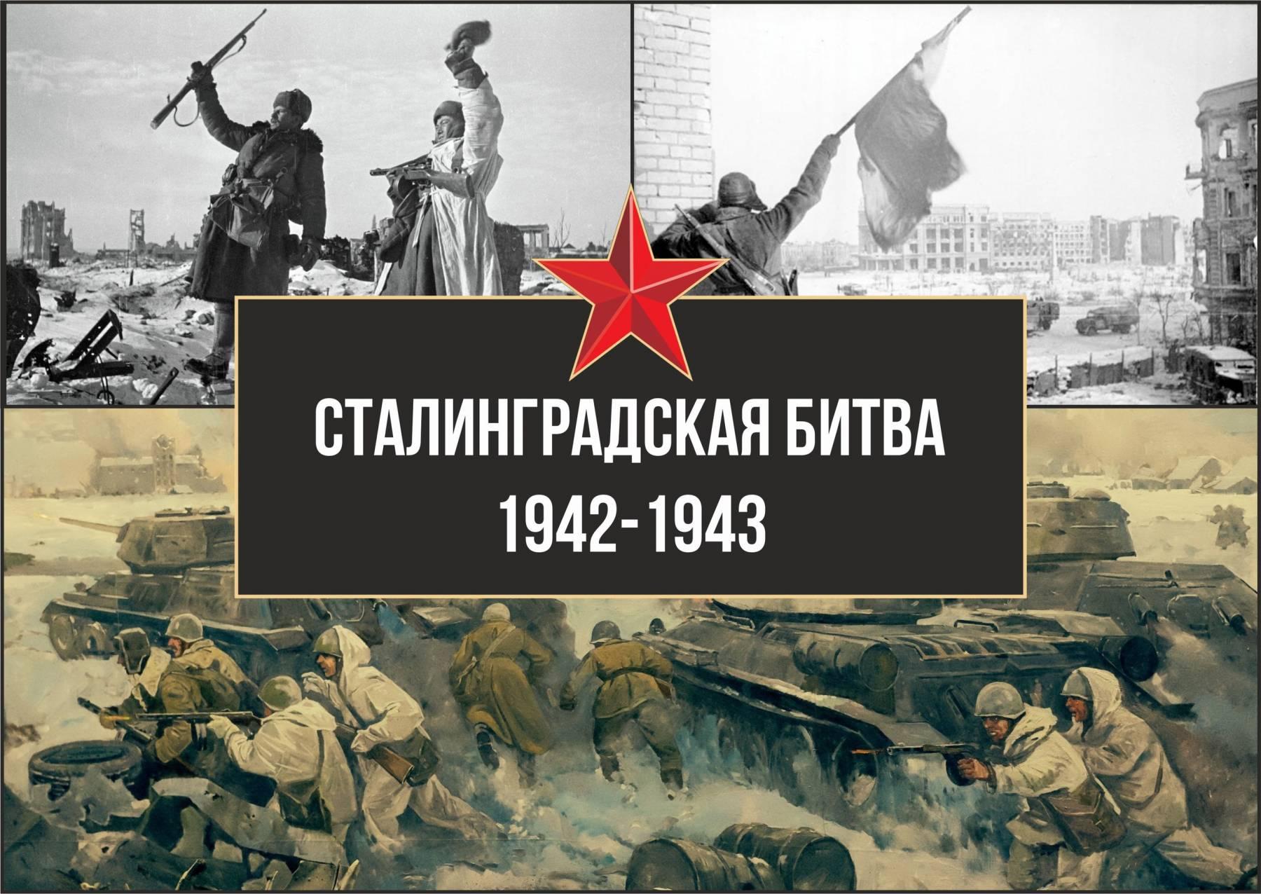 Картинки 76 лет сталинградской битве