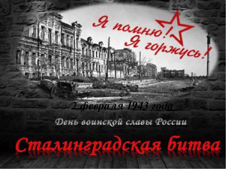 Освобождение сталинграда открытки, покровом богородицы открытки