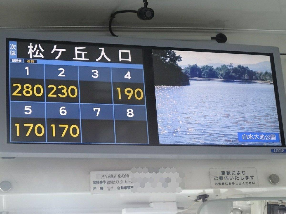 """タケシ@北九州市民 auf Twitter: """"「放送所前」 Local station #西鉄 ..."""