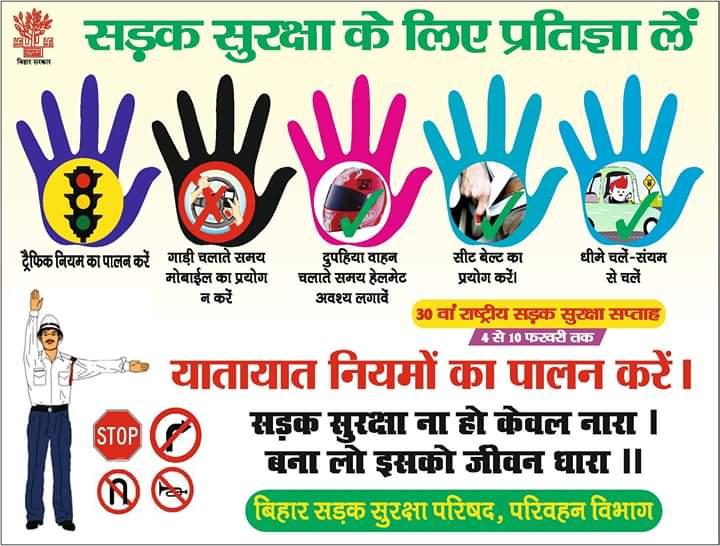सड़क सुरक्षा के लिए प्रतिज्ञा लें यातायात नियमों का पालन करें। 30वां राष्ट्रीय सड़क सुरक्षा सप्ताह 4 से 10 फरवरी तक #BiharTransportDept